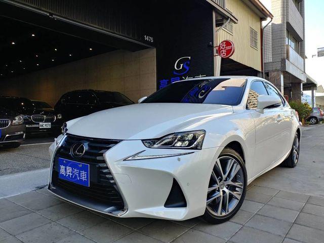 高雄高昇汽車 2017年式 Lexus IS 200t頂級版 總代理