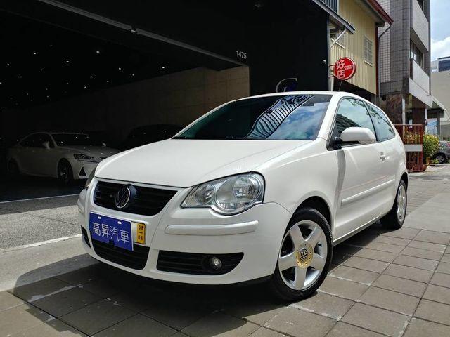 高雄高昇汽車 2006年 Volkswagen Polo 1.4 3D 總代理