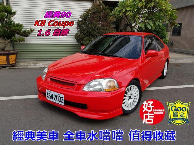 小陸の極上美車:經典90美車 K8 Coupe 1.6 極品好物 保證全台最美