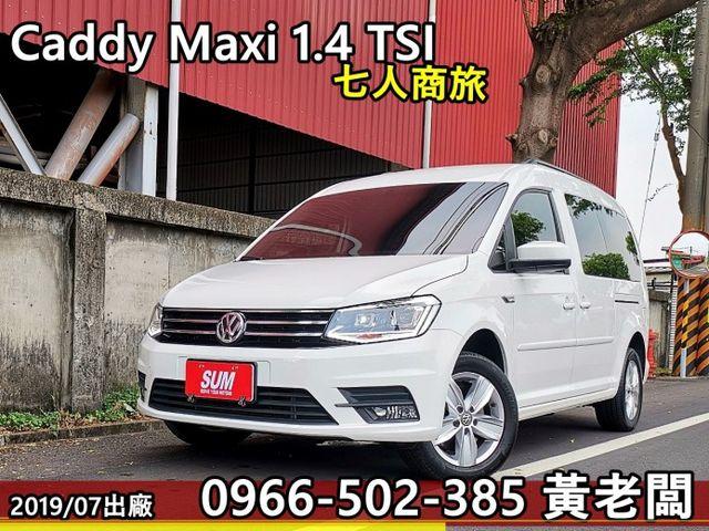 大發汽車→20年式 Caddy Maxi 1.4 TSI/才跑九千公里 原廠認證全車四年保固/ACC跟車  第1張相片