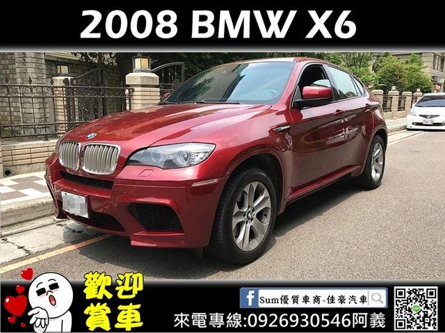 2008年寶馬X6 M包 紅美黑大方 一手漂亮車