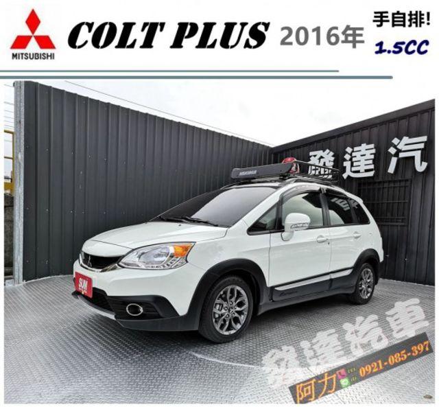 中華 COLT PLUS 2016年 1.5 白  第1張相片