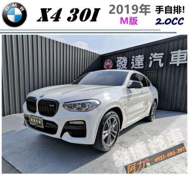 BMW X4 30I M版 2019年 2.0 白  第1張相片