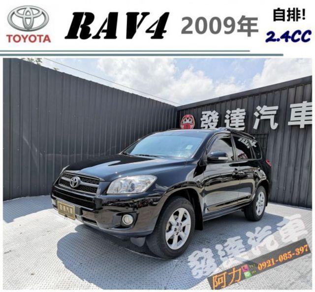 TOYOTA  RAV4 2009年 2.4 黑  第1張相片
