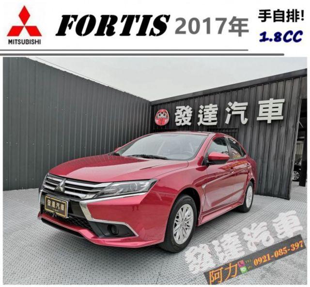 中華 FORTIS 2017年 1.8 紅  第1張相片