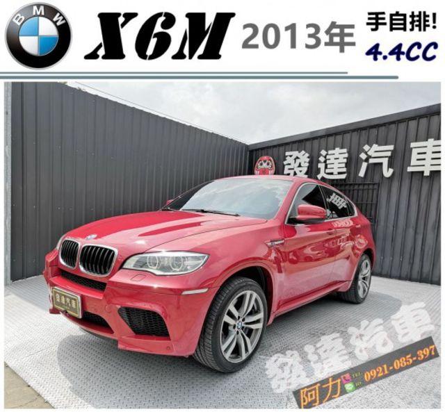 BMW X6M 2013年 4.4 紅  第1張相片