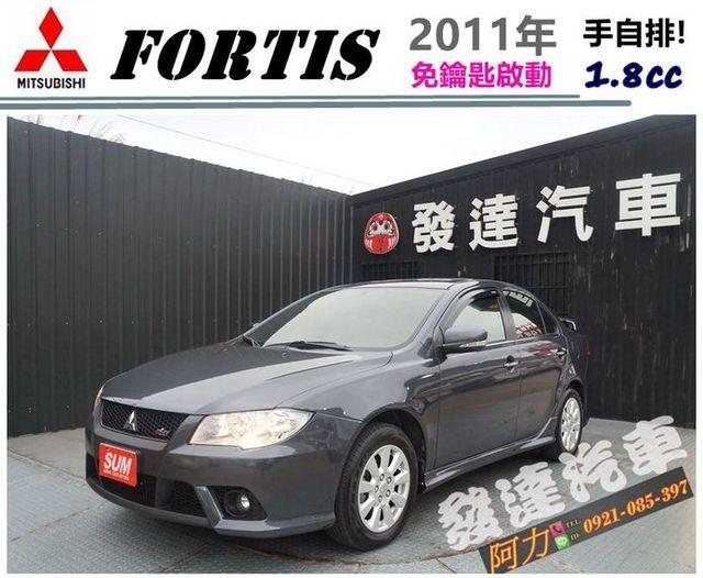 中華 FORTIS 2011年 1.8 深灰 免鑰匙啟動