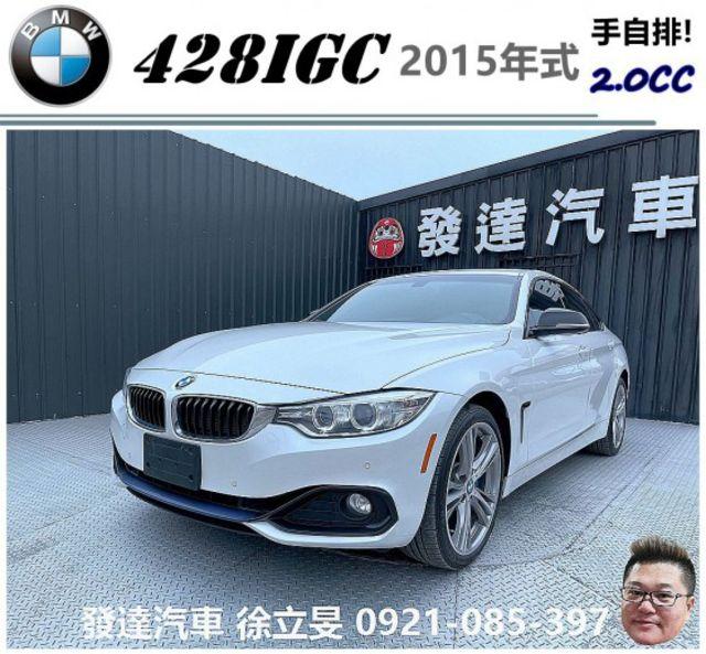BMW 428GC 2015年式 2.0 白 #4097  第1張相片