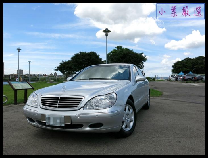 【馳堂車業】 2002 Benz W220 S320 超高水準 歡迎檢驗