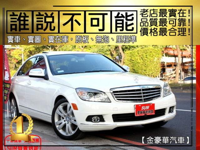 JG-car〞頂級C300 AMG選配HK音響+大螢幕‧一手車保證跑7萬‧天窗  第1張相片