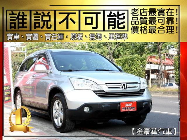 JG-car〞全額貸~頂級三代大改款‧一手女用車‧超新內裝‧鋼圈跑胎‧極美車況  第1張相片