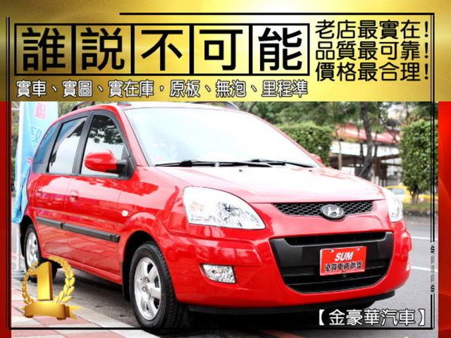 JG-car〞全額貸~頂級五門小改款‧一手跑7萬‧後餐桌椅‧鋼圈跑胎‧超新皮椅  第1張相片