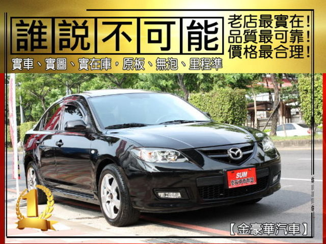 JG-car〞少見免鑰匙啟動+HID頭燈‧頂級小改款2.0S‧一手車庫車‧恆溫  第1張相片