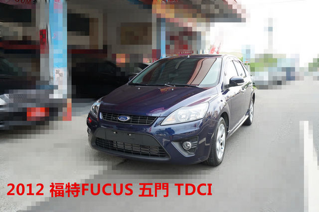 2012年 FORD FOCUS TDCI 省油又安全  第1張相片