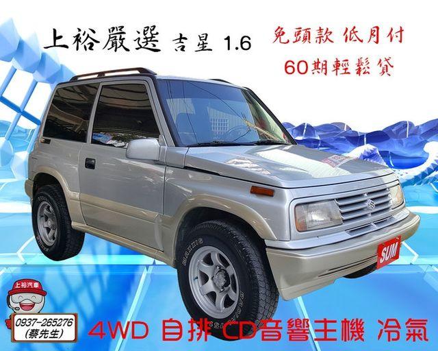 自排 4WD 冷氣 音響 免頭款 可全貸  洽詢專線:0937-265276(蔡先生)
