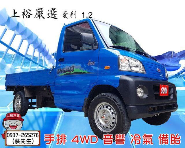 4WD 手排 音響主機 冷氣 歡迎電洽:0937-265276(蔡先生)