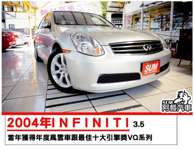 2004年 INFINITI G35 VQ35DE動力系統 魅力無限
