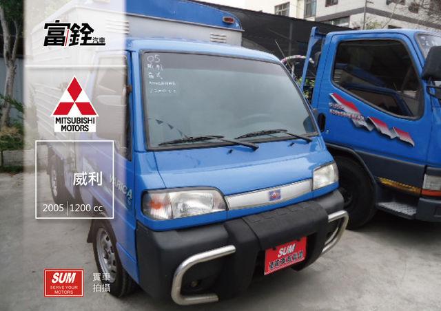 2005年 威力 Varica 藍色1.2 省油貨車  第1張相片