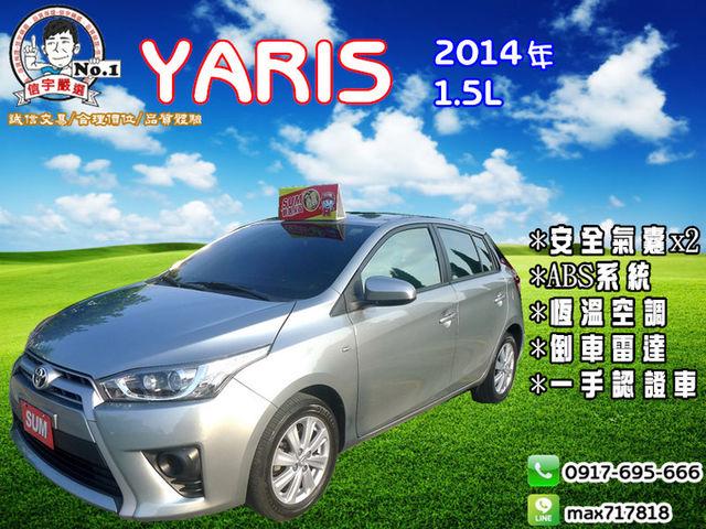 【信宇精選】YARIS 2014年 一手認證車 省油小車
