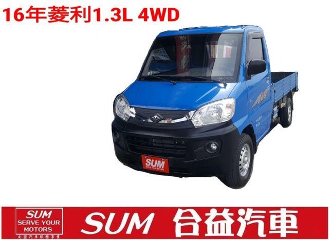 ☆菱利  1.3L  4WD  一手車  里程原廠保證    不到一萬公里    車況優    ☆  第1張相片
