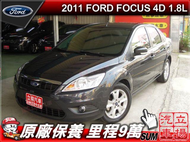 2011年FOCUS 1.8 4D  第1張相片