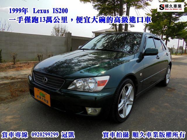 1999年LexusIS200一手僅跑13萬公里
