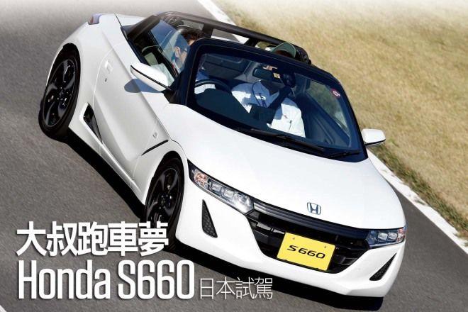 大叔跑車夢Honda S660日本試駕