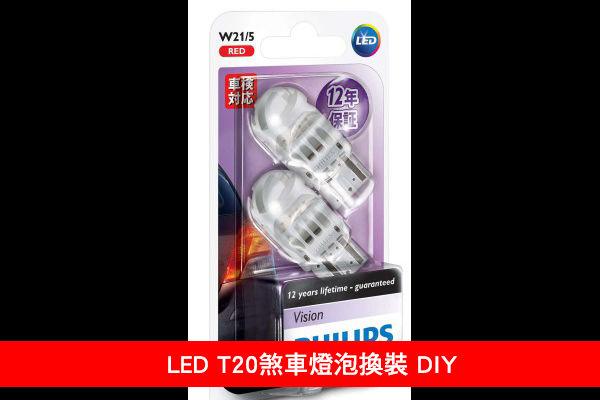 我愛DIY-不用羨慕新車LED T20煞車燈泡換裝,提早後車反應時間