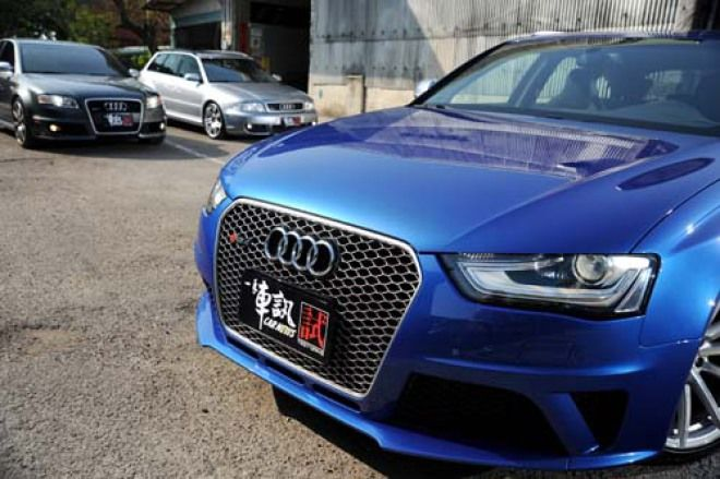 Audi RS4 兄弟齊聚一堂