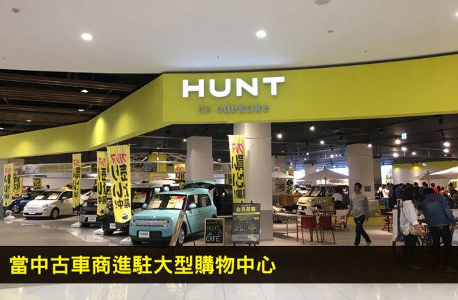 台灣中古車值得更好的未來 Part 1:當中古車商進駐大型購物中心