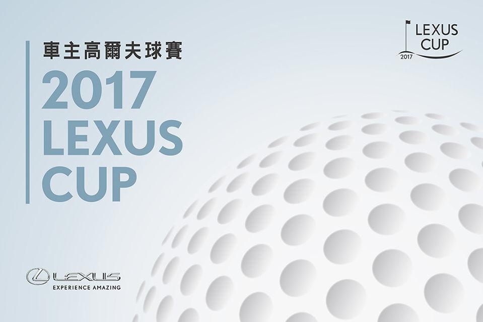 2017 Lexus Cup 車主高爾夫球賽即將開打