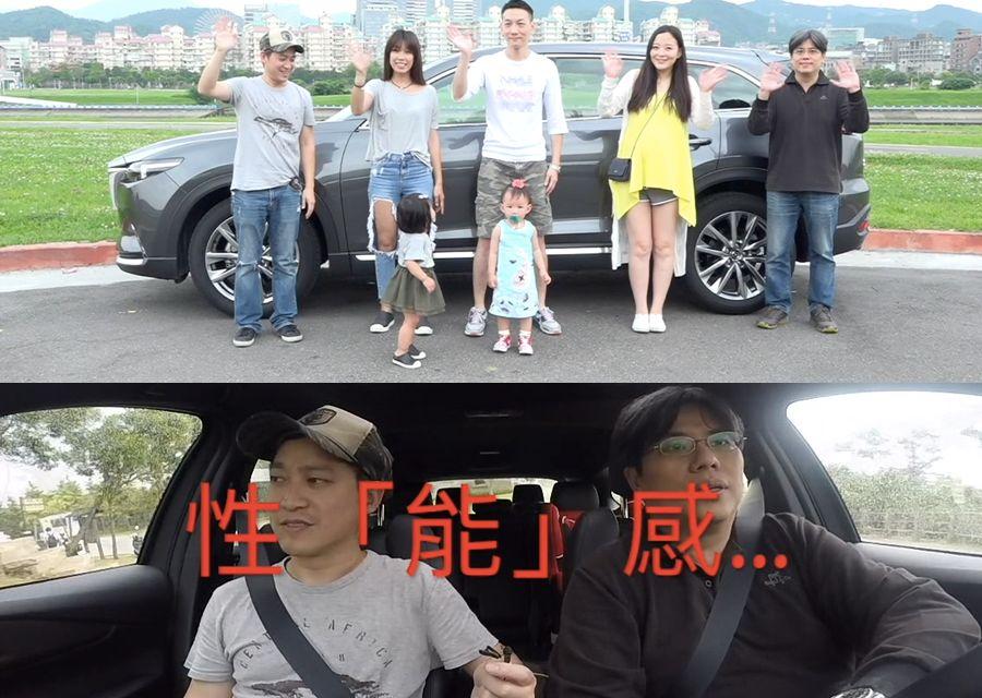 《影音》Mazda CX-9滿載試駕!孔爸&安迪講評
