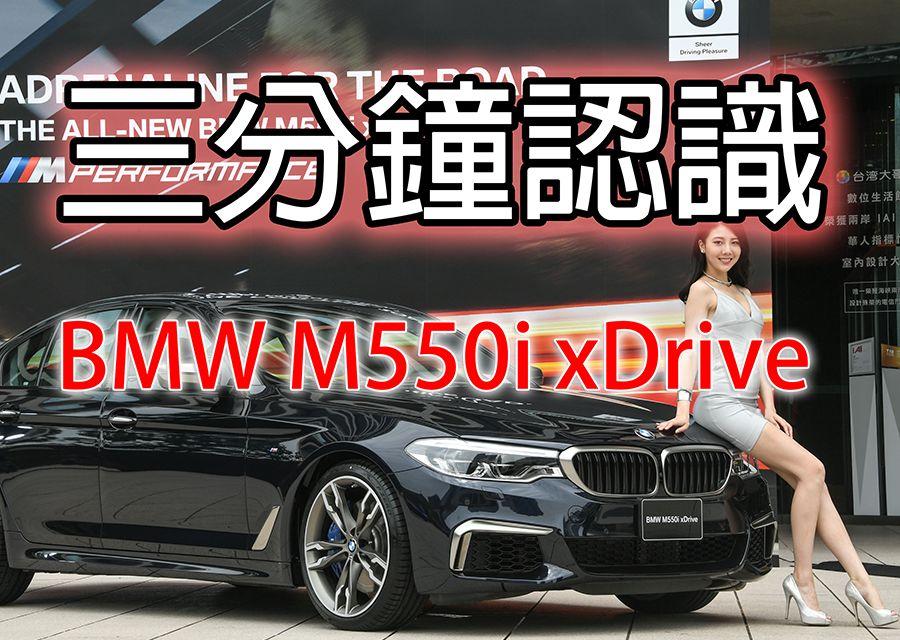 【影音】三分鐘認識BMW M550i xDrive