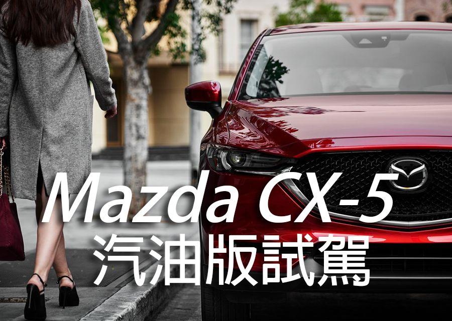 【影音】Mazda CX-5汽油版試駕