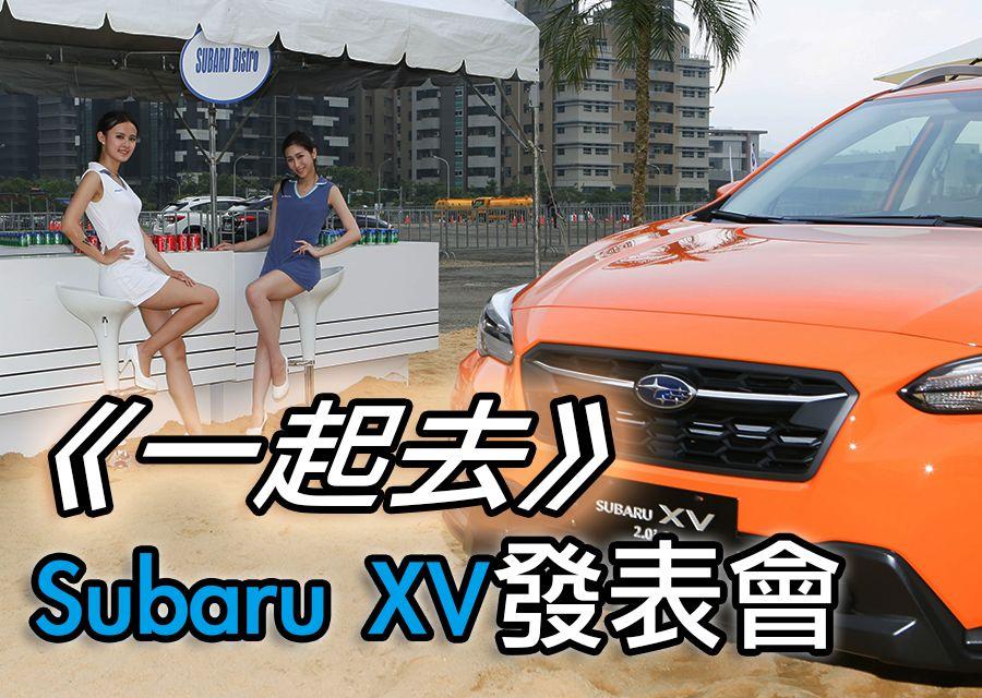 《一起去》Subaru XV發表會