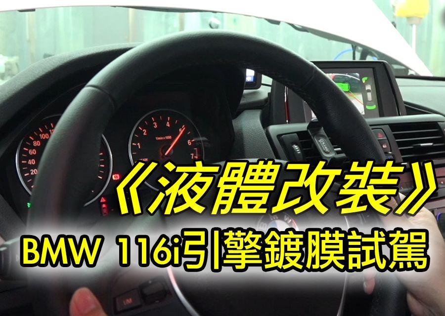 【液體改裝】BMW 116i引擎鍍膜試駕
