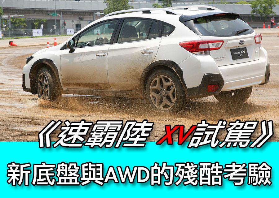 《速霸陸 XV試駕》!新底盤與AWD的殘酷考驗!