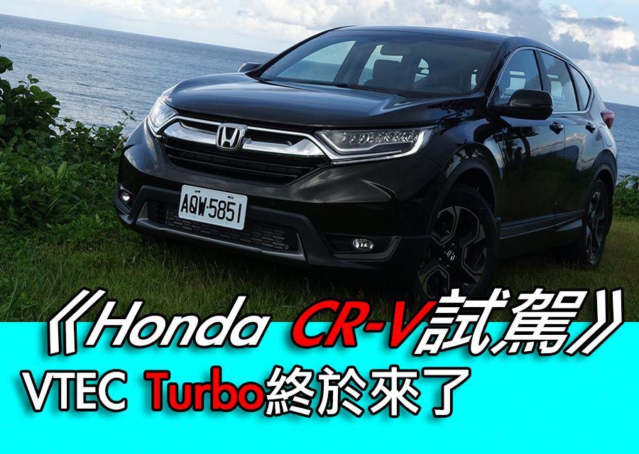 《2017 Honda CR-V試駕》 VTEC Turbo終於來了!