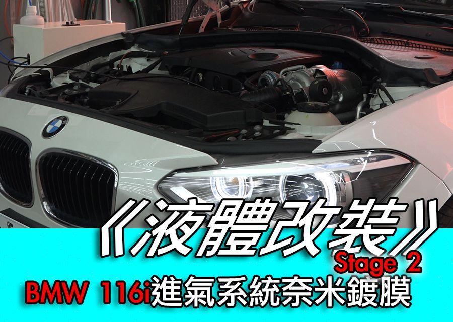 【液體改裝】BMW 116i進氣系統奈米鍍膜 Stage 2試駕
