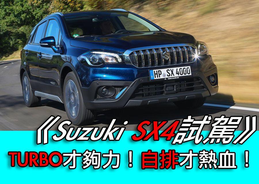《Suzuki SX4試駕》Turbo才夠力!自排才熱血!