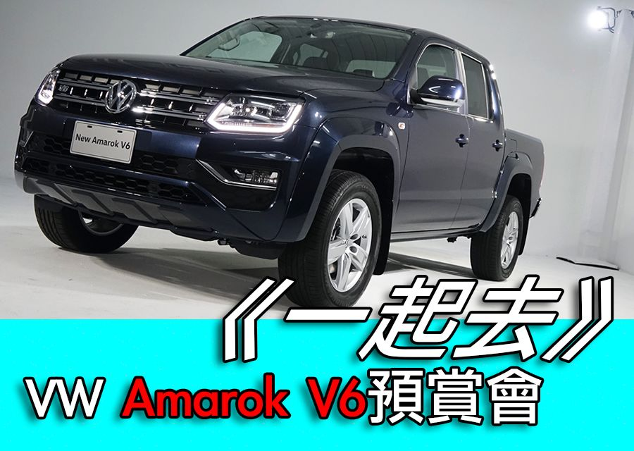 《一起去》VW Amarok V6預賞會