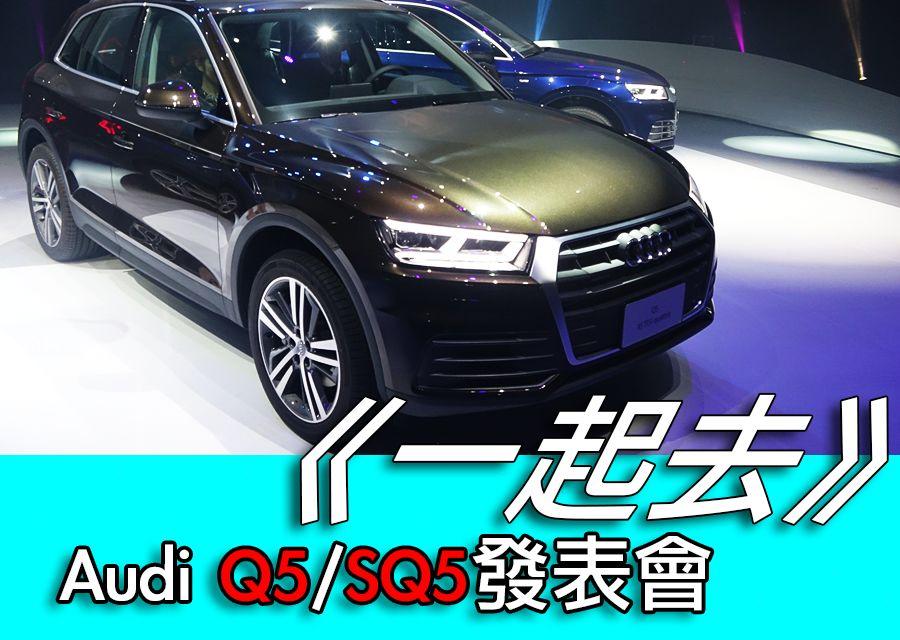 《一起去》Audi Q5/SQ5發表會