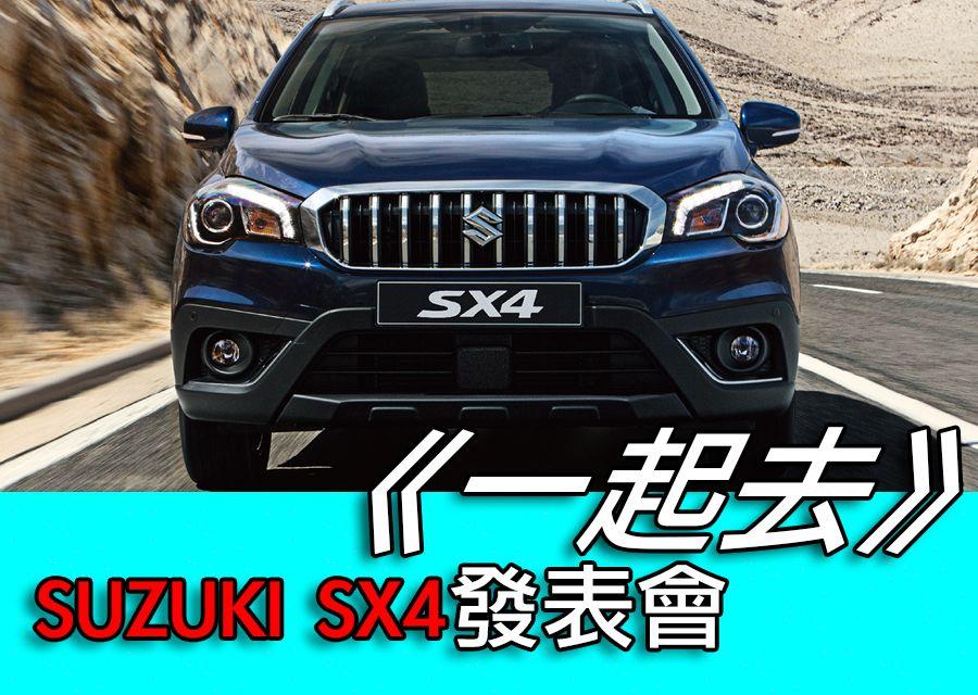 《一起去》SUZUKI SX4發表會