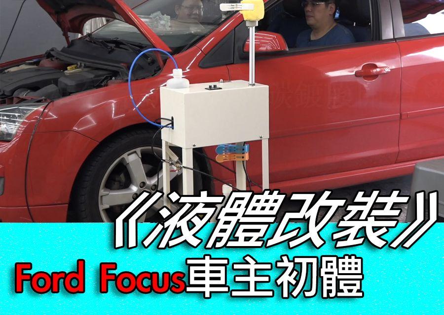 【液體改裝】半信半疑的Ford Focus車主初體