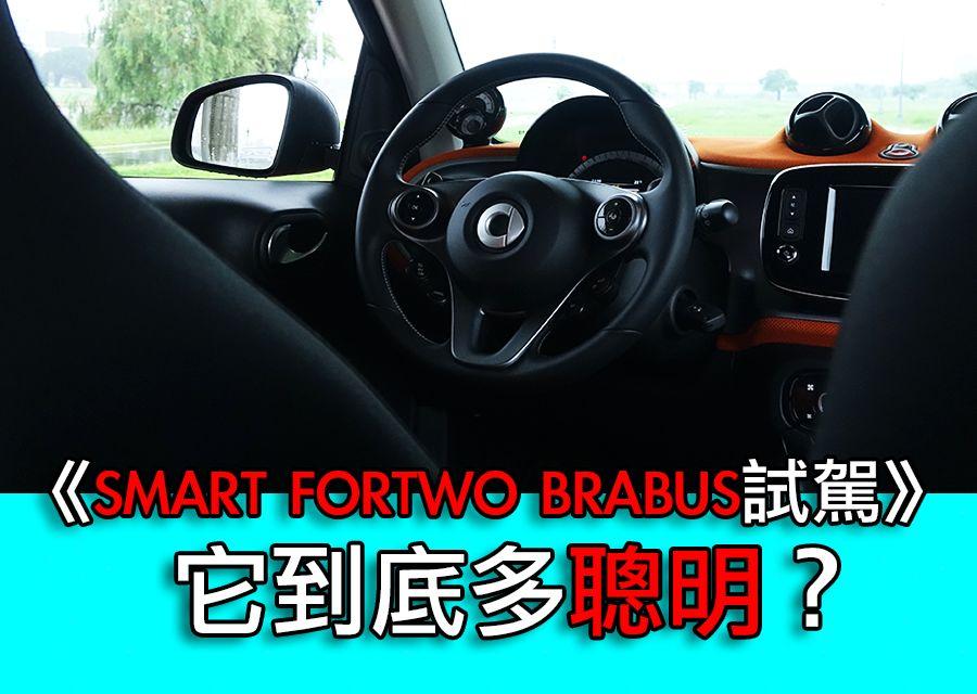 《Smart fortwo Brabus試駕》它到底多聰明?