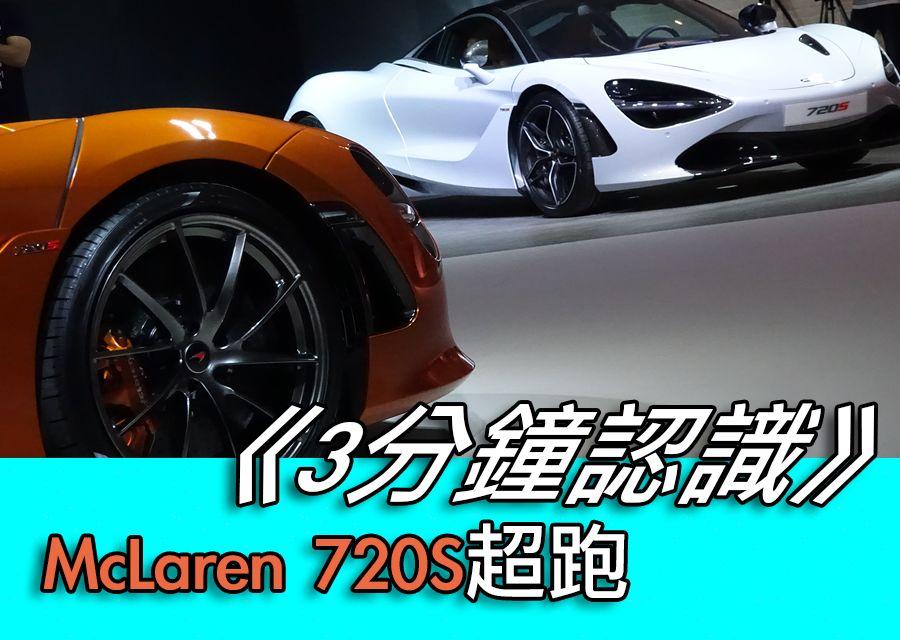 《3分鐘認識》McLaren 720S超跑