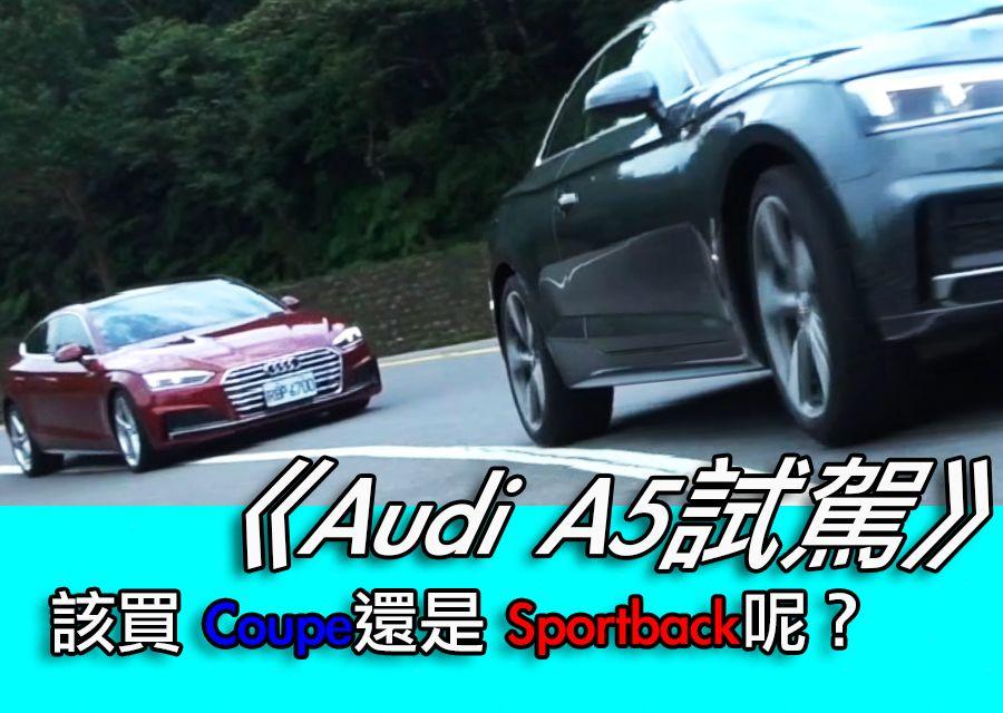《Audi A5試駕》該買Coupe還是Sportback呢?
