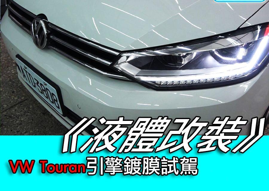 【液體改裝】VW Touran引擎奈米鍍膜試駕