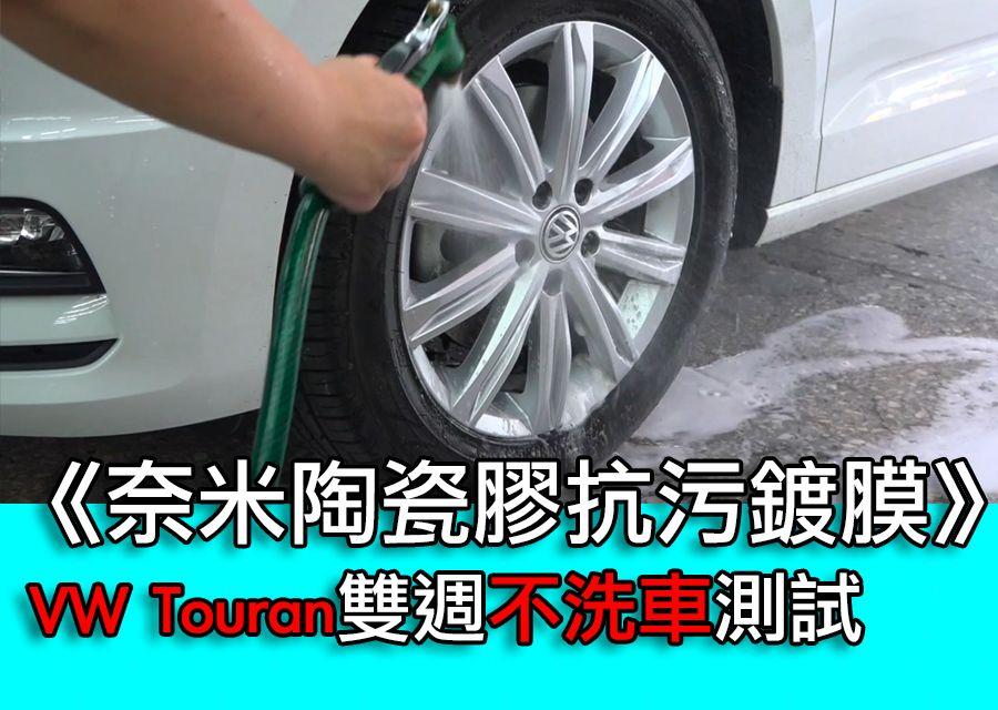 【奈米陶瓷膠抗污鍍膜】VW Touran雙週不洗車測試