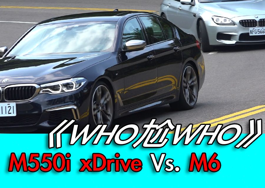 《WHO尬WHO》BMW M550i xDrive Vs. M6